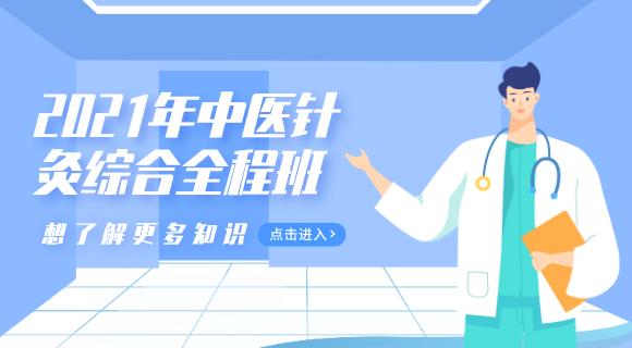 2021年中医针灸综合全程班