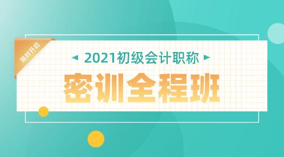 2021初级会计职称密训全程班