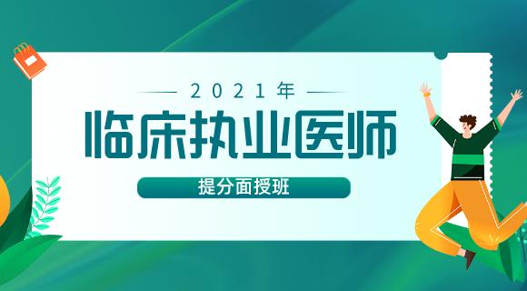 2021年临床执业/助理医师提分班(6月更新)