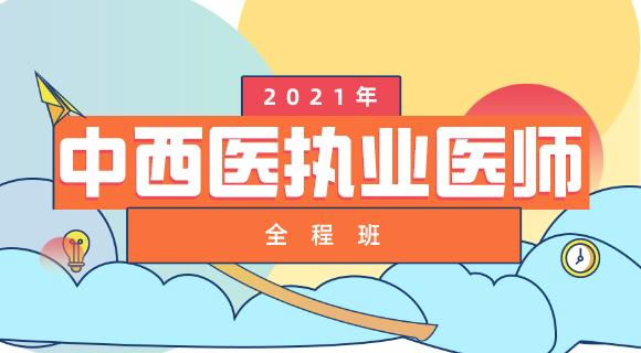 2021年中西医执业/助理全程班