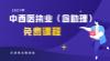 2021年中西医执业(含助理)免费课程