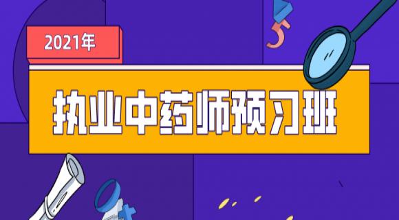 2021执业中药师预习班(免费)