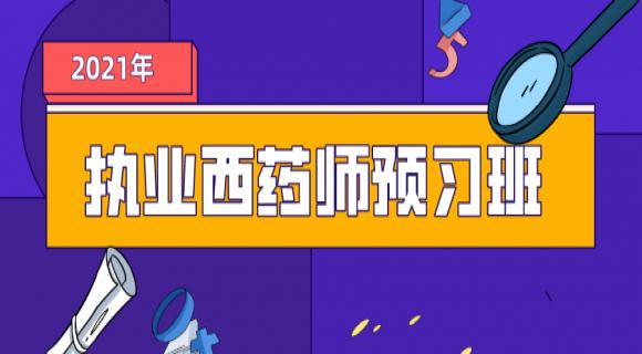 2021执业西药师预习班(免费)