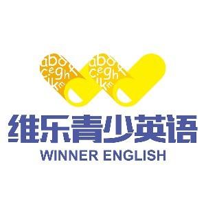 维乐青少英语