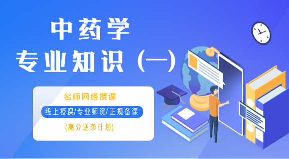 2021中药学专业知识(一)