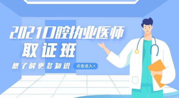 2021年口腔执业/助理医师取证班
