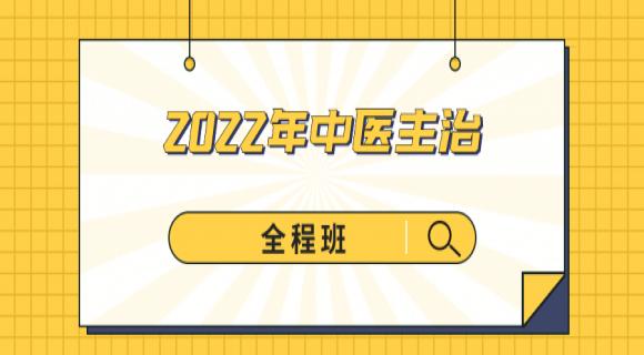 2022年中医主治全程班